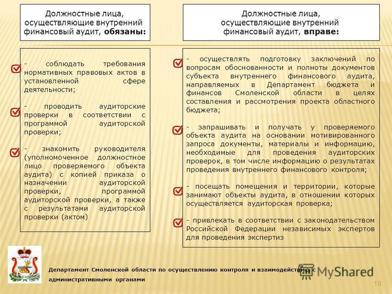 Департамент Смоленской области по осуществлению контроля и взаимодействию с административными органами Должностные лица, осуществляющие внутренний финансовый аудит, обязаны: - осуществлять подготовку заключений по вопросам обоснованности и полноты до