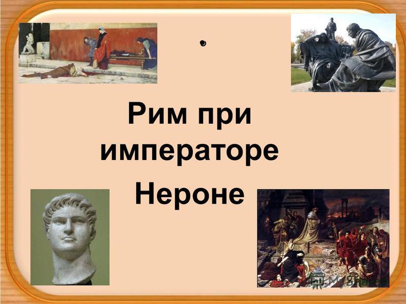 . Рим при императоре Нероне