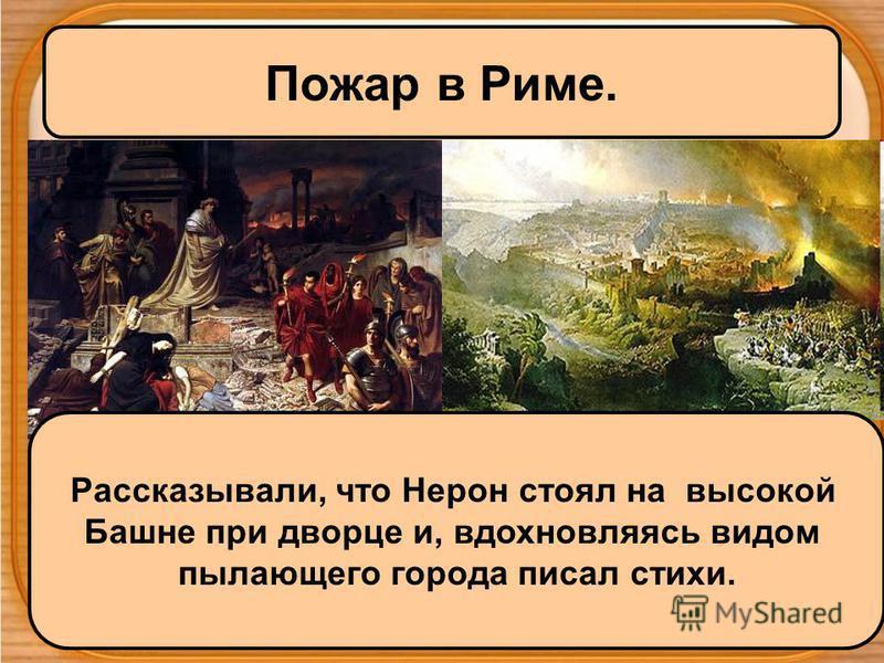 Пожар в Риме. Рассказывали, что Нерон стоял на высокой Башне при дворце и, вдохновляясь видом пылающего города писал стихи.