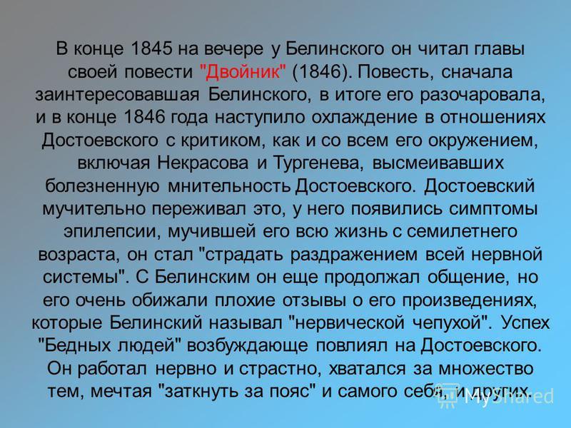 В конце 1845 на вечере у Белинского он читал главы своей повести