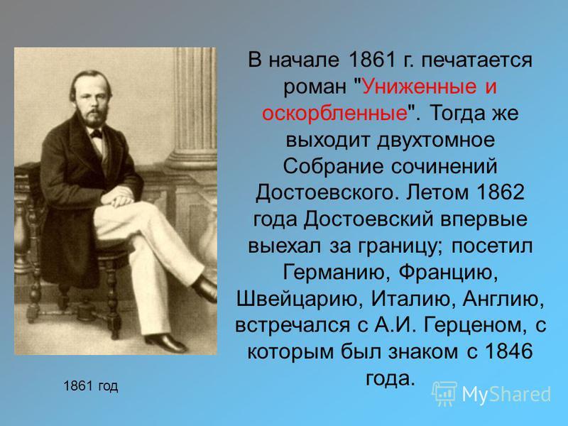 1861 год В начале 1861 г. печатается роман
