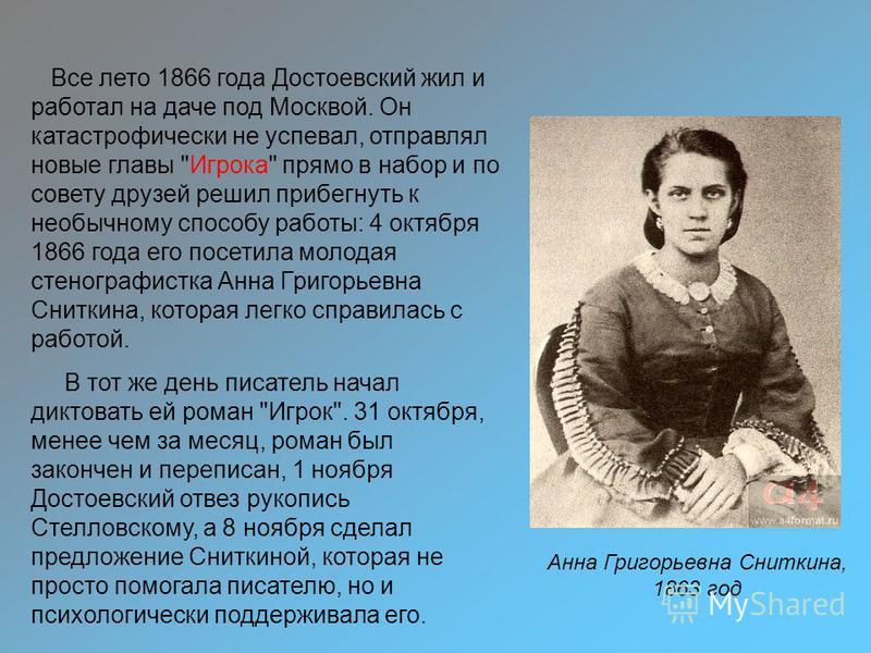 Анна Григорьевна Сниткина, 1863 год Все лето 1866 года Достоевский жил и работал на даче под Москвой. Он катастрофически не успевал, отправлял новые главы