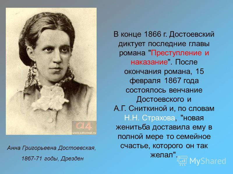 Анна Григорьевна Достоевская, 1867-71 годы, Дрезден В конце 1866 г. Достоевский диктует последние главы романа