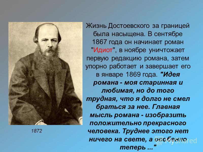 1872 Жизнь Достоевского за границей была насыщена. В сентябре 1867 года он начинает роман