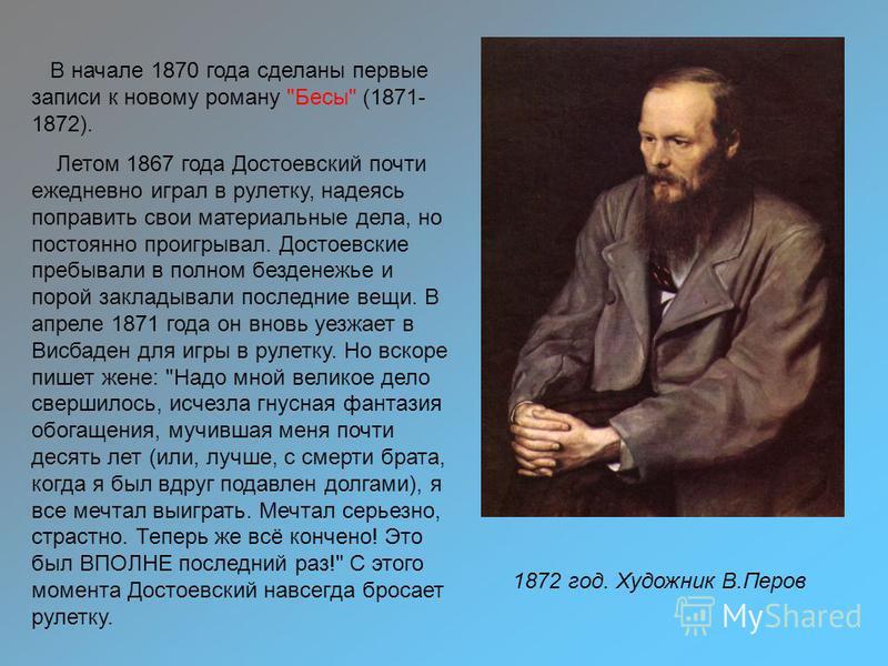 1872 год. Художник В.Перов В начале 1870 года сделаны первые записи к новому роману