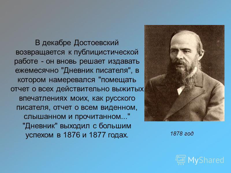 1878 год В декабре Достоевский возвращается к публицистической работе - он вновь решает издавать ежемесячно