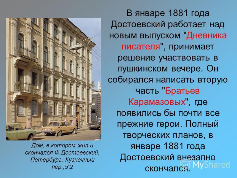 Дом, в котором жил и скончался Ф.Достоевский. Петербург, Кузнечный пер.,5\2 В январе 1881 года Достоевский работает над новым выпуском