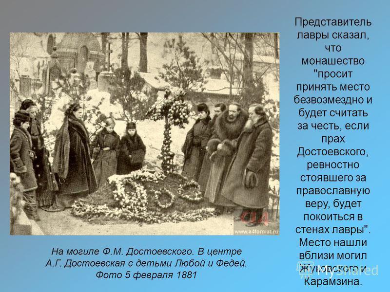 На могиле Ф.М. Достоевского. В центре А.Г. Достоевская с детьми Любой и Федей. Фото 5 февраля 1881 Представитель лавры сказал, что монашество