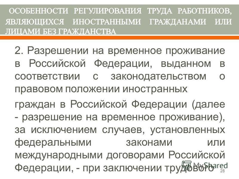 2. Разрешении на временное проживание в Российской Федерации, выданном в соответствии с законодательством о правовом положении иностранных граждан в Российской Федерации ( далее - разрешение на временное проживание ), за исключением случаев, установл