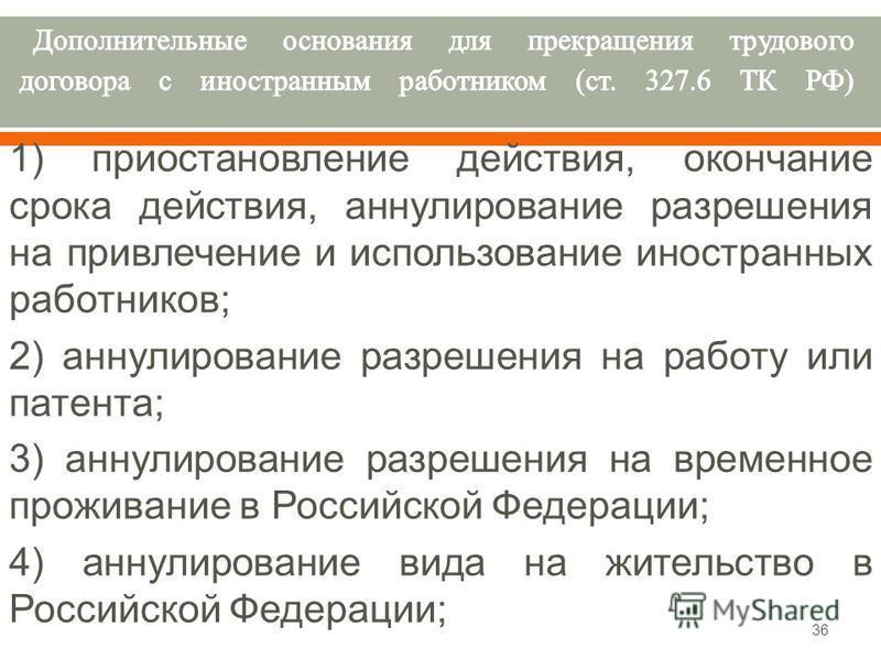 1) приостановление действия, окончание срока действия, аннулирование разрешения на привлечение и использование иностранных работников ; 2) аннулирование разрешения на работу или патента ; 3) аннулирование разрешения на временное проживание в Российск