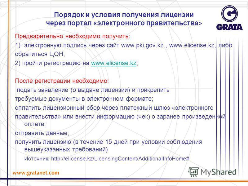 Порядок и условия получения лицензии через портал «электронного правительства» Предварительно необходимо получить: 1)электронную подпись через сайт www.pki.gov.kz, www.elicense.kz, либо обратиться ЦОН; 2) пройти регистрацию на www.elicense.kz;www.eli