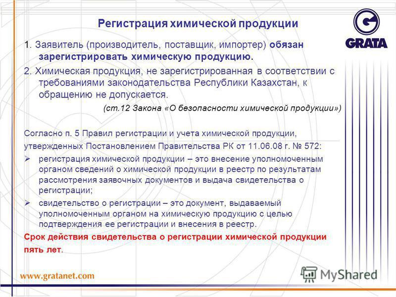 Регистрация химической продукции 1. Заявитель (производитель, поставщик, импортер) обязан зарегистрировать химическую продукцию. 2. Химическая продукция, не зарегистрированная в соответствии с требованиями законодательства Республики Казахстан, к обр