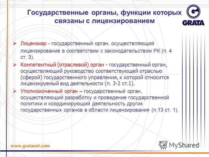 Государственные органы, функции которых связаны с лицензированием Лицензиар - государственный орган, осуществляющий лицензирование в соответствии с законодательством РК (п. 4 ст. 3). Компетентный (отраслевой) орган - государственный орган, осуществля