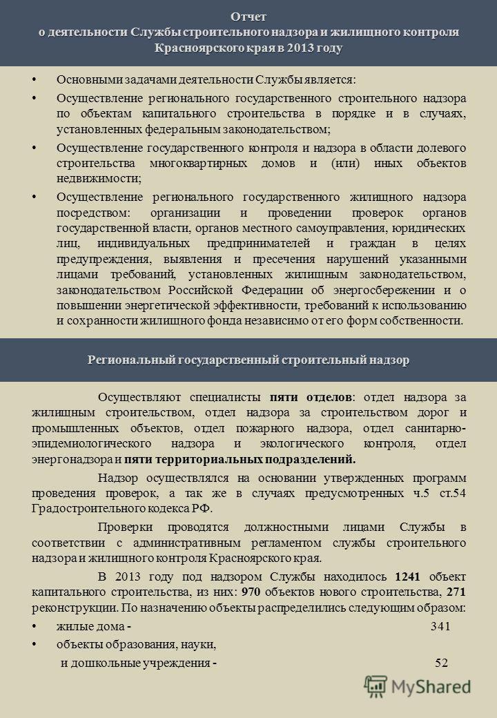 Отчет о деятельности Службы строительного надзора и жилищного контроля Красноярского края в 2013 году Основными задачами деятельности Службы является: Осуществление регионального государственного строительного надзора по объектам капитального строите