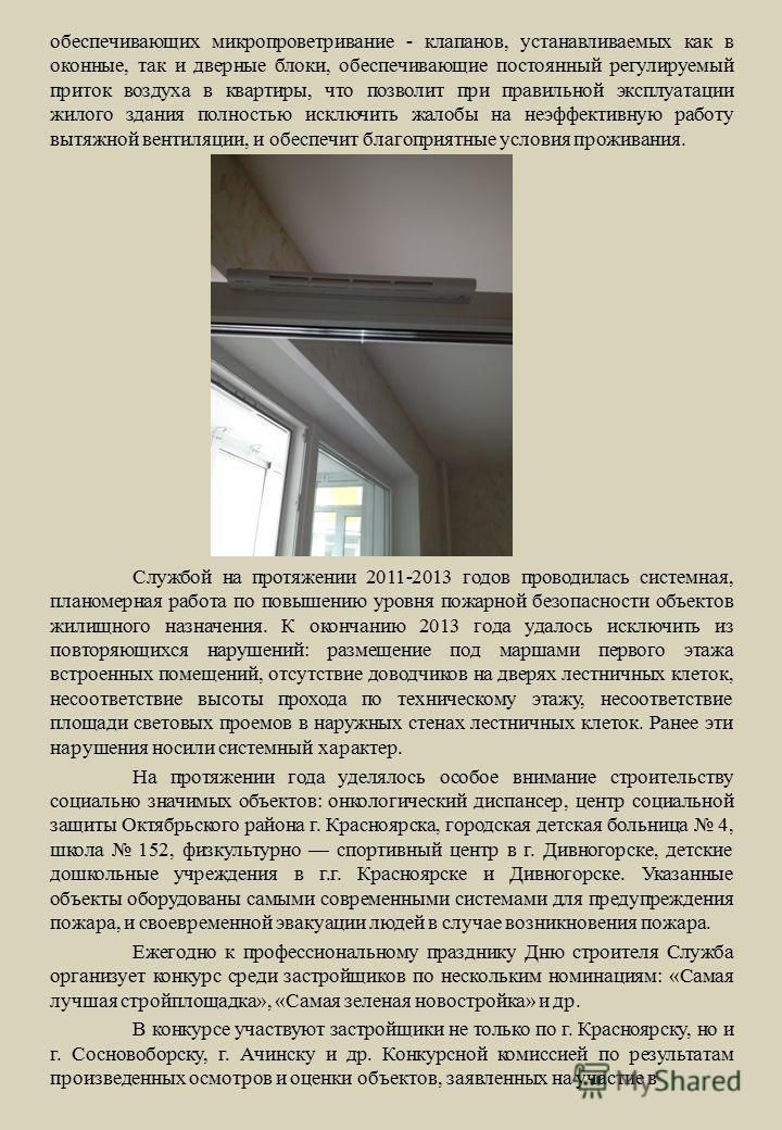 обеспечивающих микропроветривание - клапанов, устанавливаемых как в оконные, так и дверные блоки, обеспечивающие постоянный регулируемый приток воздуха в квартиры, что позволит при правильной эксплуатации жилого здания полностью исключить жалобы на н