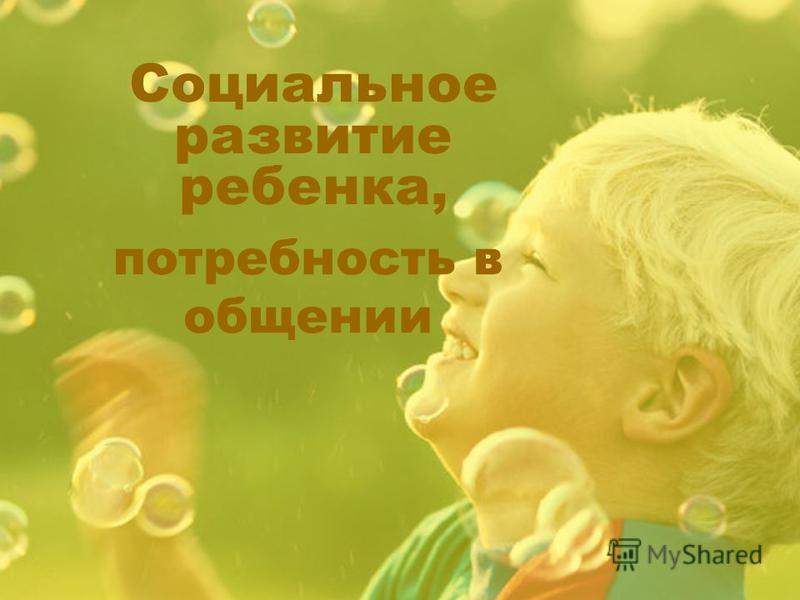 Социальное развитие ребенка, потребность в общении