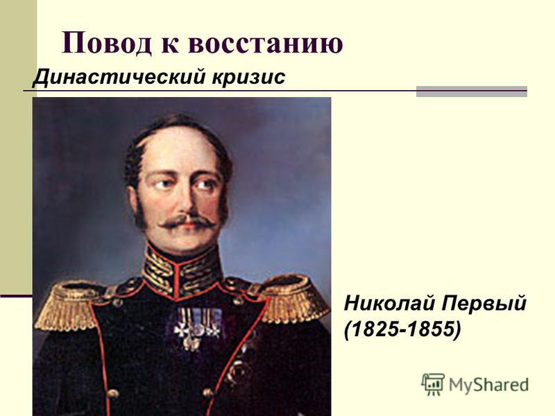 Повод к восстанию Династический кризис Николай Первый (1825-1855)