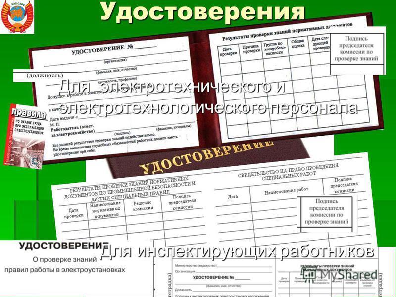 Удостоверения Удостоверения Для инспектирующих работников Для электротехнического и электротехнологического персонала Для электротехнического и электротехнологического персонала