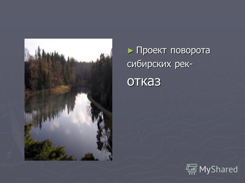 Проект поворота сибирских рек- отказ