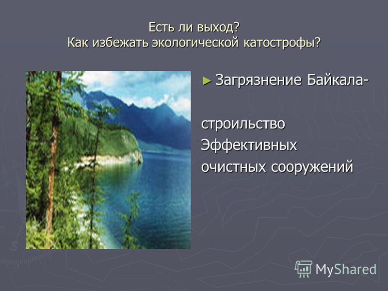 Есть ли выход? Как избежать экологической катастрофы? Загрязнение Байкала- строительство Эффективных очистных сооружений