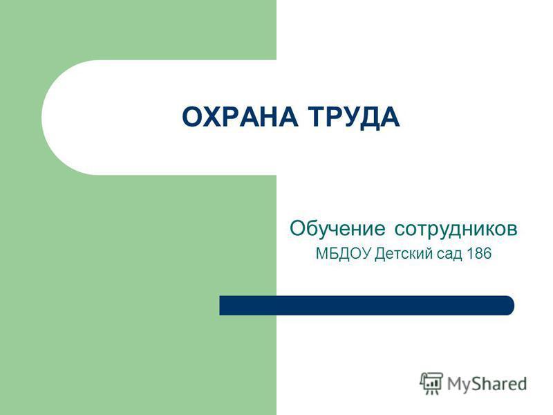 ОХРАНА ТРУДА Обучение сотрудников МБДОУ Детский сад 186