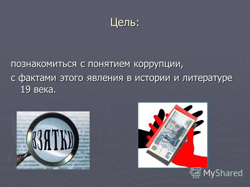 Цель: познакомиться с понятием коррупции, с фактами этого явления в истории и литературе 19 века.