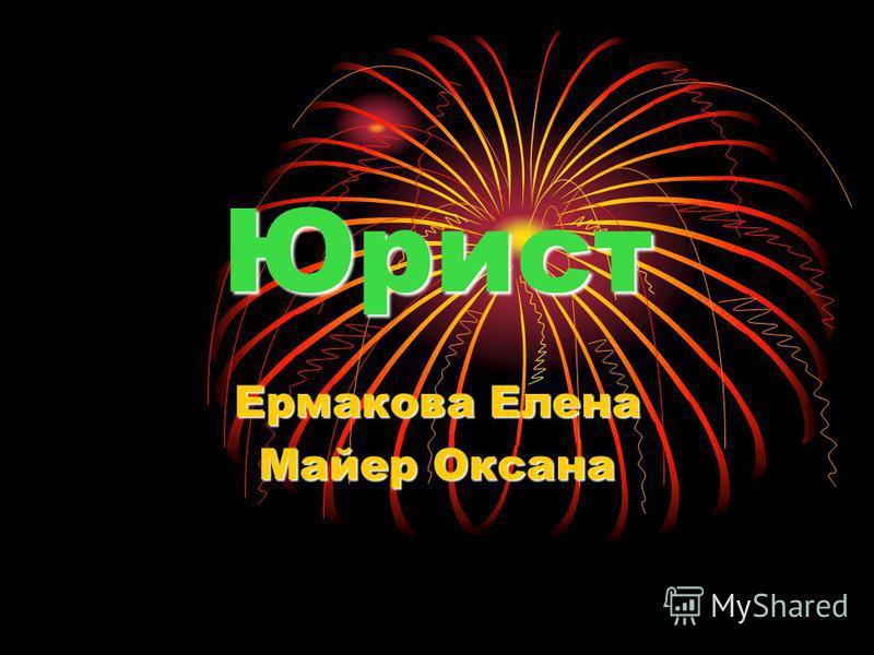 Юрист Ермакова Елена Майер Оксана
