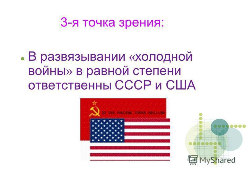 3-я точка зрения: В развязывании « холодной войны » в равной степени ответственны СССР и США
