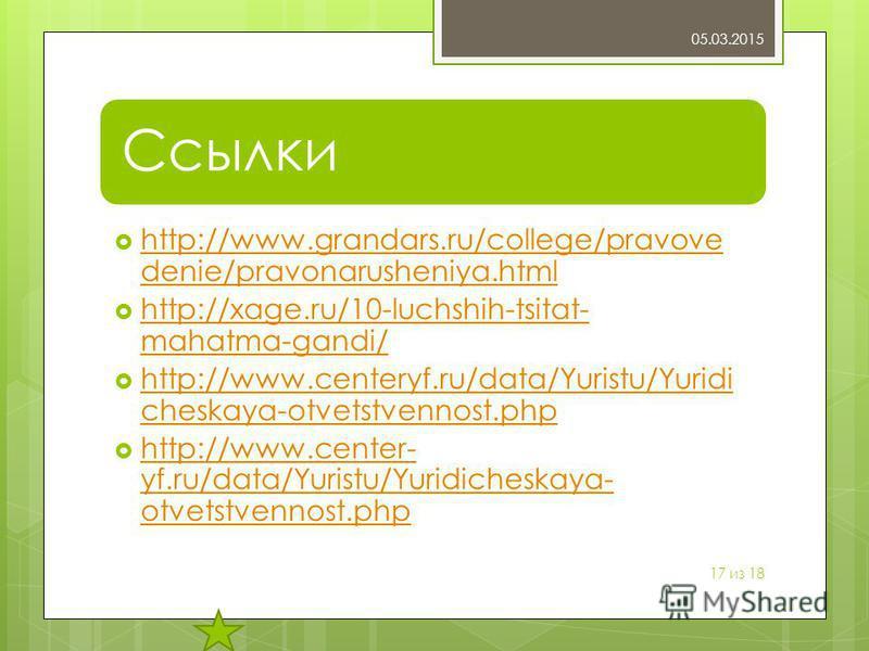 Ссылки http://www.grandars.ru/college/pravove denie/pravonarusheniya.html http://www.grandars.ru/college/pravove denie/pravonarusheniya.html http://xage.ru/10-luchshih-tsitat- mahatma-gandi/ http://xage.ru/10-luchshih-tsitat- mahatma-gandi/ http://ww