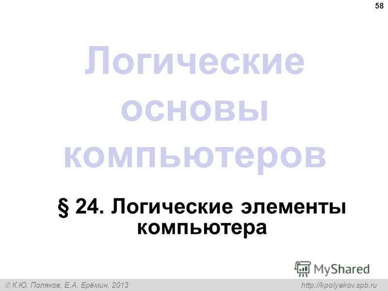 К.Ю. Поляков, Е.А. Ерёмин, 2013 http://kpolyakov.spb.ru 58 Логические основы компьютеров § 24. Логические элементы компьютера