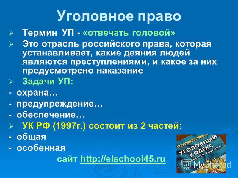 Уголовное право Термин УП - «отвечать головой» Это отрасль российского права, которая устанавливает, какие деяния людей являются преступлениями, и какое за них предусмотрено наказание Задачи УП: - охрана… - предупреждение… - обеспечение… УК РФ (1997