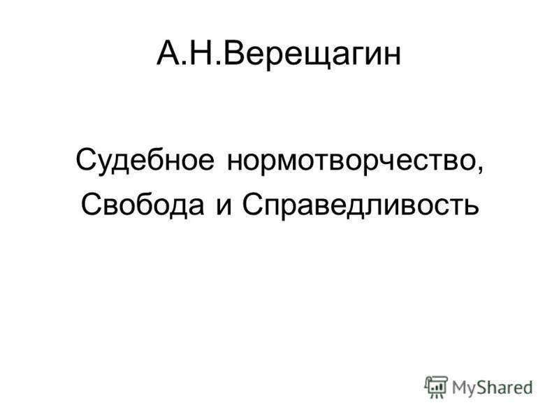 А.Н.Верещагин Судебное нормотворчество, Свобода и Справедливость