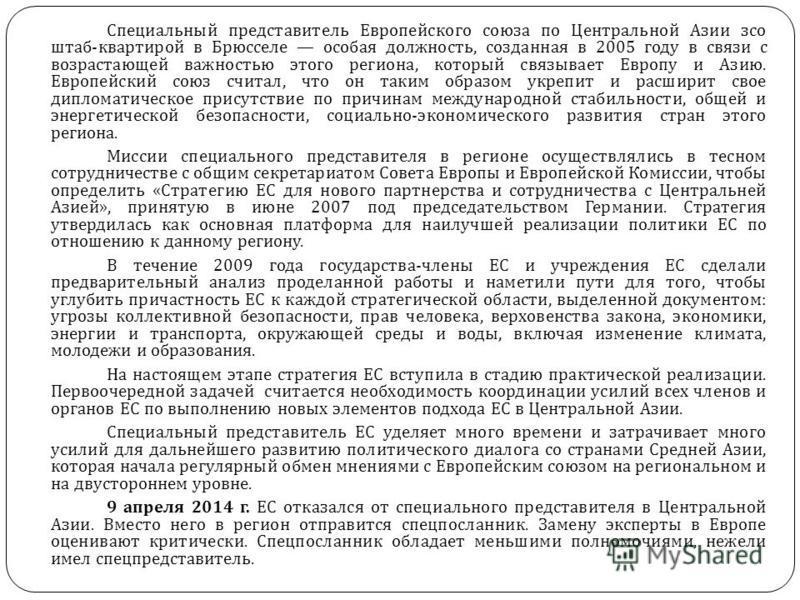 Специальный представитель Европейского союза по Центральной Азии зсо штаб - квартирой в Брюсселе особая должность, созданная в 2005 году в связи с возрастающей важностью этого региона, который связывает Европу и Азию. Европейский союз считал, что он
