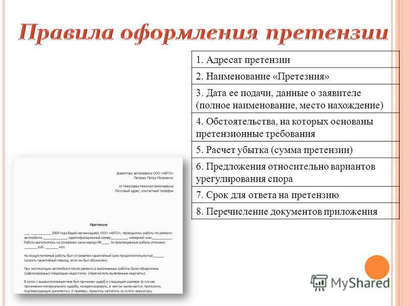 1. Адресат претензии 2. Наименование «Претезния» 3. Дата ее подачи, данные о заявителе (полное наименование, место нахождение) 4. Обстоятельства, на которых основаны претензионные требования 5. Расчет убытка (сумма претензии) 6. Предложения относител