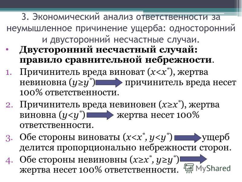 Двусторонний несчастный случай: правило сравнительной небрежности. 1. Причинитель вреда виноват (x
