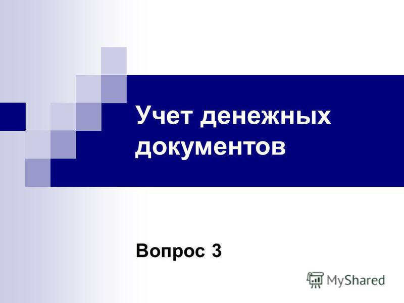 Учет денежных документов Вопрос 3