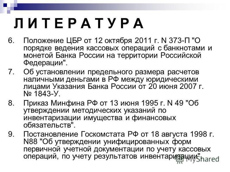 Л И Т Е Р А Т У Р А 6. Положение ЦБР от 12 октября 2011 г. N 373-П
