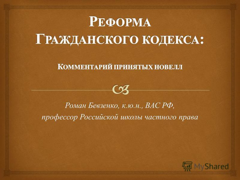 Роман Бевзенко, к. ю. н., ВАС РФ, профессор Российской школы частного права