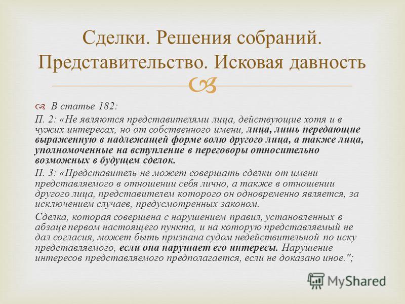 В статье 182: П. 2: « Не являются представителями лица, действующие хотя и в чужих интересах, но от собственного имени, лица, лишь передающие выраженную в надлежащей форме волю другого лица, а также лица, уполномоченные на вступление в переговоры отн