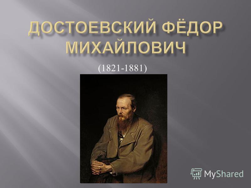 (1821-1881)