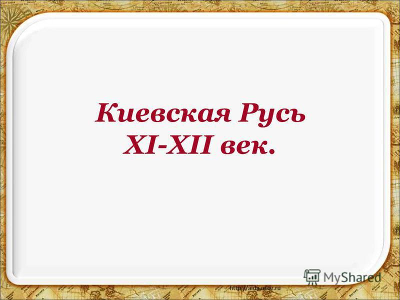 Киевская Русь XI-XII век.