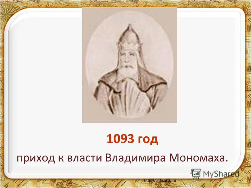 1093 год приход к власти Владимира Мономаха.