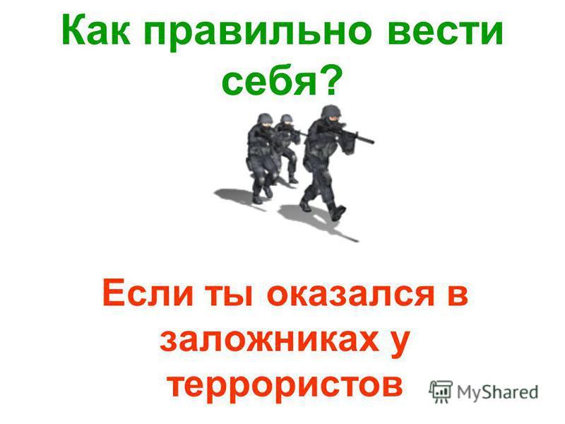 Если ты оказался в заложниках у террористов Как правильно вести себя?