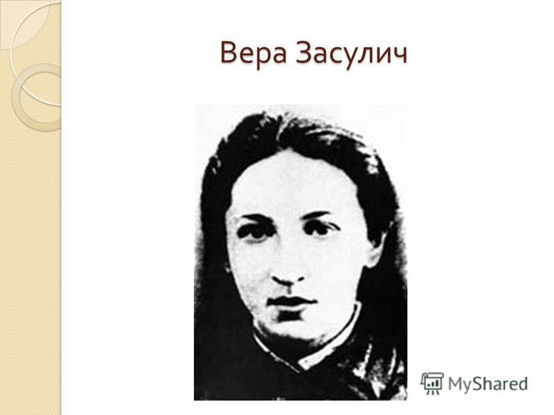 Вера Засулич