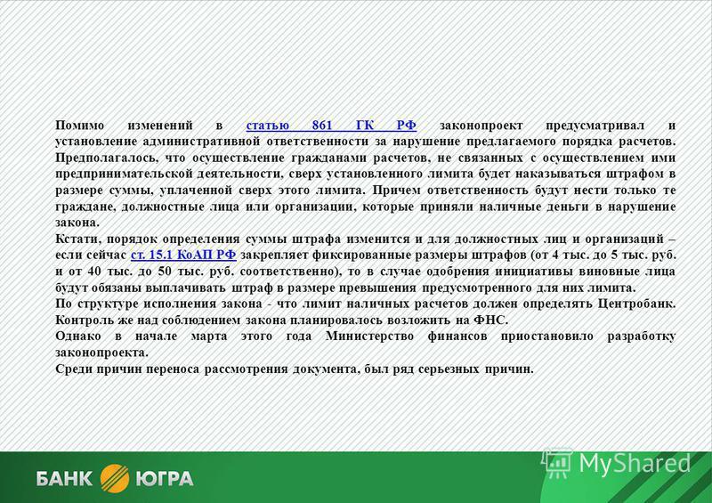 Помимо изменений в статью 861 ГК РФ законопроект предусматривал и установление административной ответственности за нарушение предлагаемого порядка расчетов. Предполагалось, что осуществление гражданами расчетов, не связанных с осуществлением ими пред