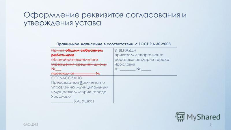 Оформление реквизитов согласования и утверждения устава Правильное написание в соответствии с ГОСТ Р 6.30-2003 Принят общим собранием работников общеобразовательного учреждения средней школы ___ протокол от __________ УТВЕРЖДЕН приказом департамента