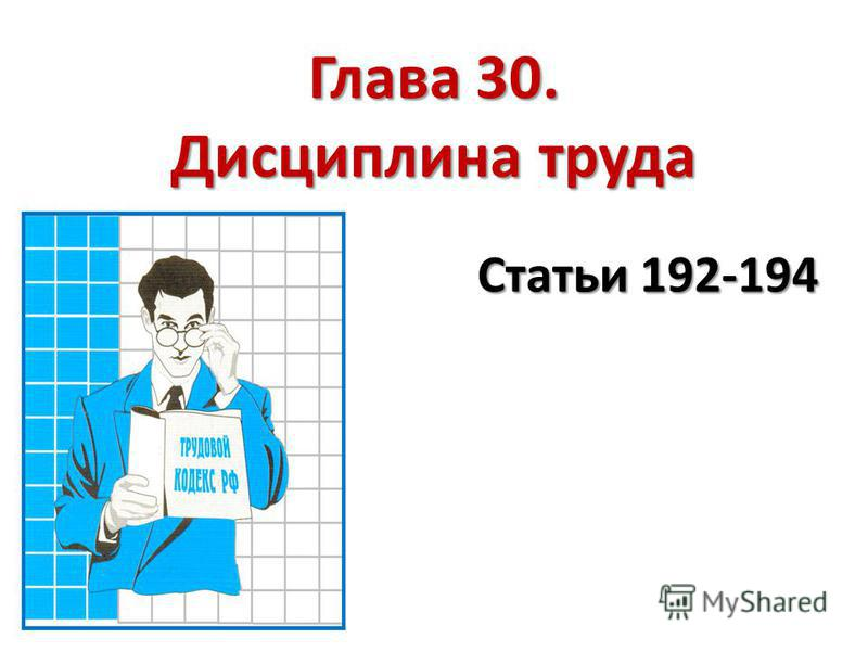 Глава 30. Дисциплина труда Статьи 192-194