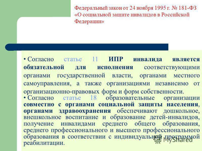 Согласно статье 11 ИПР инвалида является обязательной для исполнения соответствующими органами государственной власти, органами местного самоуправления, а также организациями независимо от организационно-правовых форм и форм собственности. Согласно с