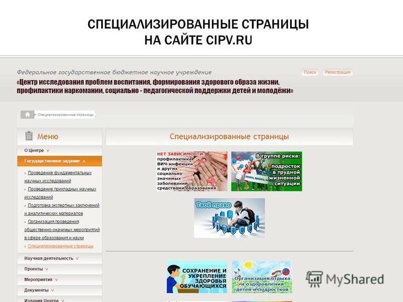 СПЕЦИАЛИЗИРОВАННЫЕ СТРАНИЦЫ НА САЙТЕ CIPV.RU