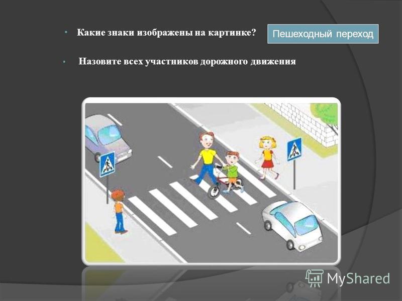 Какие знаки изображены на картинке? Назовите всех участников дорожного движения Пешеходный переход